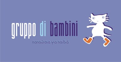 GRUPPO DI BAMBINI - ΠΑΙΔΙΚΑ ΠΑΠΟΥΤΣΙΑ