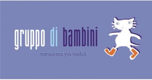 c49e0260a90 GRUPPO DI BAMBINI - ΠΑΙΔΙΚΑ ΠΑΠΟΥΤΣΙΑ